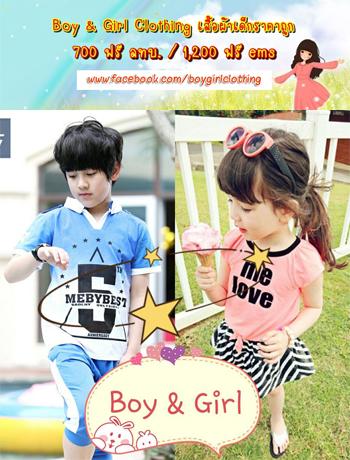 Boy & Girl Clothing เสื้อผ้าเด็กราคาถูก