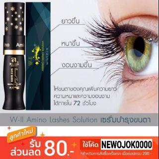 เซรั่มบำรุงขนตา + คิ้ว ขนหนาเข้ม ดก ดำ W-II Amino Lashes Solution ขนาด6Ml