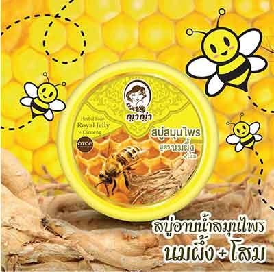 Yaya Thai Herb สบู่อาบน้ำสมุนไพรนมผึ้ง+โสม