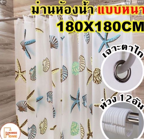ม่านห้องน้ำ ม่านกันน้ำ Shower curtain ขนาด 180x180cm