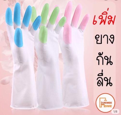 ถุงมือล้างจาน ถุงมือทำความสะอาด ถุงมือยาง ถุงมือทูโทน
