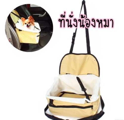 กระเป๋าที่นั่งน้องหมาในรถยนต์ กระเป๋าที่นั่งสัตว์เลี้ยง ใช้ได้ทั้งเบาะหน้า-เบาะหลัง Pet Booster Seat