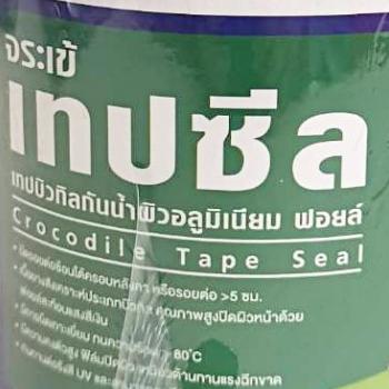 จระเข้ เทปกาวอเนกประสงค์กันน้ำซึม รุ่นเทปซีล ขนาด 10 x 300 ซม. สีดำ - เงิน