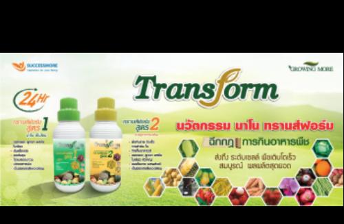 TRANSFORM PLUS 1  & TRANSFORM PLUS 2 ธาตุอาหารรองและธาตุอาหารเสริมพืช ประกอบด้วยธาตุอาหารหลายชนิดที่มีประโยชน์ต่อพืช